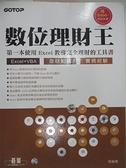 【書寶二手書T5/投資_D7D】數位理財王_周勝輝
