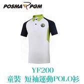 POSMA PGM 童裝 短袖 POLO衫 休閒 翻領 網布 透氣 吸濕 排汗 白 黑 YF200