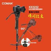 相機腳架 科漫KX3232攝像獨腳架專業攝像機單腳架單反攝影支架液壓阻尼云台 JD【美物居家館】