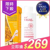 Vigill 婦潔 除毛後專用美肌修護液(80ml)【小三美日】原價$299