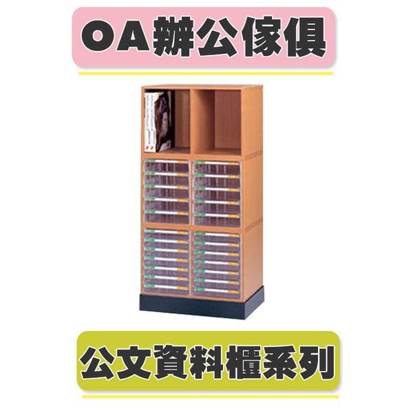 【必購網OA辦公傢俱】B4+BL/組合式文件櫃  木質公文櫃