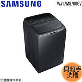 【SAMSUNG三星】17KG變頻洗衣機WA17M8700GV/TW