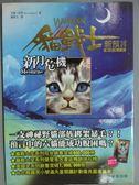【書寶二手書T3/一般小說_JNG】貓戰士2部曲之II-新月危機_艾琳杭特, 謝雅文