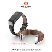 【愛瘋潮】mijobs AMAZFIT 運動手環 2 真皮腕帶
