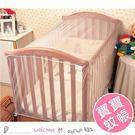 新生兒防蚊蟲蚊罩 嬰兒床蚊帳