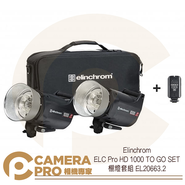 ◎相機專家◎ Elinchrom ELC Pro HD 1000 TO GO SET 套組 EL20663.2 公司貨