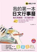 (二手書)我的第一本日文行事曆(1MP3+1全彩空白行事曆)