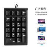 小鍵盤數字小鍵盤 財務會計筆記本電腦外接有線USB青軸 機械數字小鍵盤 新年禮物