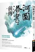 河圖洛書前傳:用科學眼追蹤還原中華史前文明拼圖【城邦讀書花園】