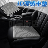 汽車坐墊 3D涼感坐墊 坐墊 椅墊 辦公室坐墊 涼爽坐墊 散熱坐墊 涼墊 散熱座墊 靠墊 座椅 椅墊