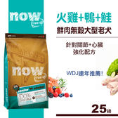 買大送小【SofyDOG】Now! 鮮肉無穀天然糧 大型老犬配方(25磅) WDJ推薦  狗飼料 狗糧