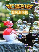 兒童洗澡泡泡機自動吹泡泡神器電動泡泡槍泡泡水玩具無毒抖音同款 卡布奇諾igo