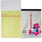 萬國牌 5065A 二聯複寫簿(厚)/一包20本入(定50) 36開直式估價單 附號碼 50組 送貨單 非碳 免用複寫紙