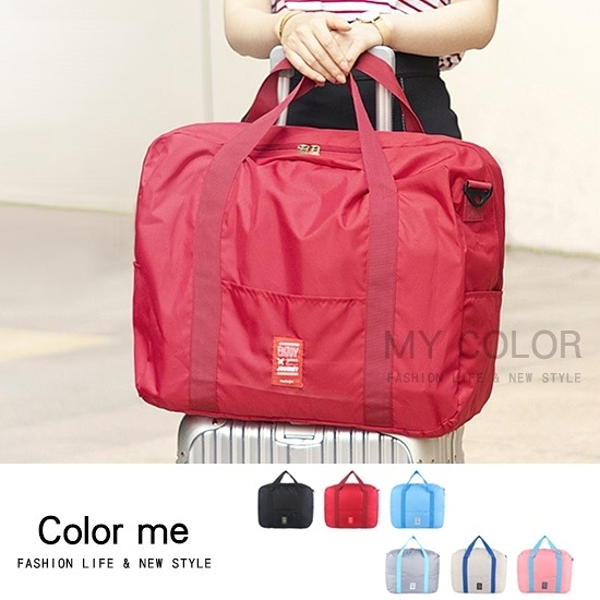 可摺疊旅行袋 拉桿包 手提 旅行包 行李袋 登機包 收納 肩背 登機包【P318】color me