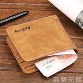 復古男士錢包短款橫款超薄韓版學生軟皮錢夾多卡位豎款青年皮夾潮 至簡元素