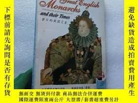 二手書博民逛書店有聲名著階梯閱讀罕見3 昔日的英國王室【含光盤一張】Y10893