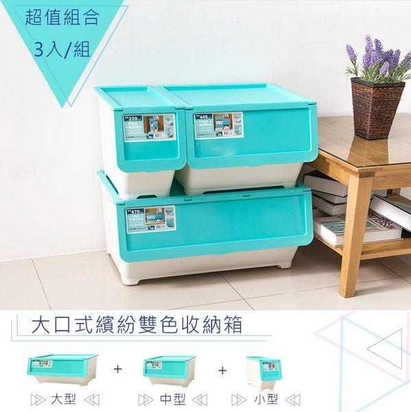 【dayneeds】【免運費】大口式繽紛雙色[3入組合] 夢幻藍 小型+中型+大型收納箱/衣物收納箱/置物箱