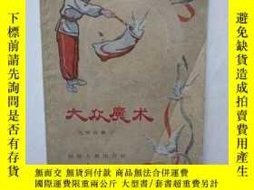 二手書博民逛書店1959年3月《大衆魔術》李明俊罕見編寫 福建人民出版社Y143