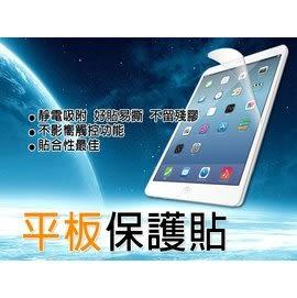 ✔ZenPad 平板螢幕保護貼 華碩ASUS ZenPad 8.0 Z380KL/Z380C 保貼 高清 低反光 亮面 觸控順暢