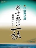 (二手書)成吉思汗一族(3):往滄海之道