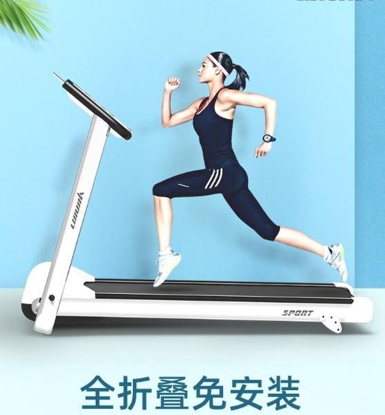 跑步機 跑步機家用款小型簡易折疊超靜音室內健身房電動平板走步 夢藝家