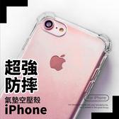 【實拍】四角氣囊防摔空壓殼 Apple iPhone XS iPhone X    手機殼 保護殼 氣墊軟殼 透明殼★五色現貨