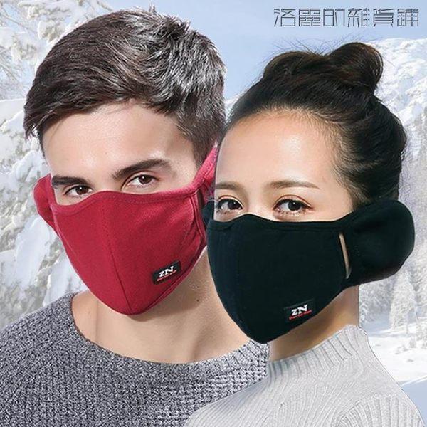 尾牙年貨節保暖口罩護耳男女加厚防寒防塵透氣洛麗的雜貨鋪