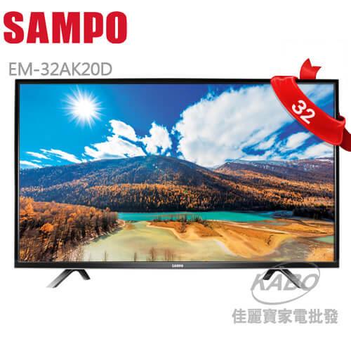 【佳麗寶】-(SAMPO聲寶)-超質美LED-32型-EM-32AK20D
