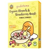 青荷(米森)~Gudetama有機杏仁草莓麥片400公克/包×3盒~特惠中~