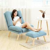懶人沙發單人陽台臥室小沙發迷你小戶型喂奶休閒簡易摺疊沙發躺椅 WD科炫數位旗艦店