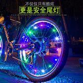 尾燈 自行車燈夜騎風火輪單車輪胎七彩山地車尾燈車輪騎行裝備配件  琉璃美衣