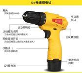 鋰電鉆充電鉆手電鉆電動螺絲刀速家用手槍鉆多功能電起子