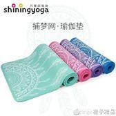 瑜伽墊初學者加厚加寬加長運動雙人三件套防滑瑜珈毯子健身墊女士QM   橙子精品