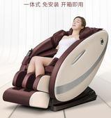 按摩椅家用全自動太空艙全身推拿揉捏多功能老年人電動智慧沙發椅 MKS宜品