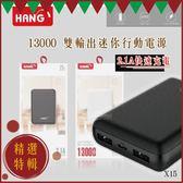 HANG BSMI認證 X15 13000mAh 行動電源 雙USB 超迷你 大容量 2.1A快充 快速充電