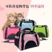 寵物包狗狗外出便攜包貓包側背手提寵物通用外出包貓咪包狗袋貓袋LX聖誕交換禮物