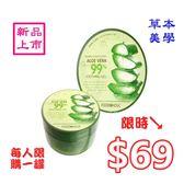 【草本美學】韓國 Foodaholic 99%蘆薈補水修護保濕凝膠 (300ml)