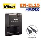 【現貨】NIKON EN-EL15 ENEL15 原廠充電器 (裸裝) 外接AC線
