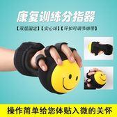 手指矯正器分指器分指球手指分指板握力康復訓練器材手部中風偏癱