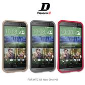 ☆愛思摩比☆Deason.iF HTC All New One M8 免螺絲 鋁合金 金屬 磁扣邊框