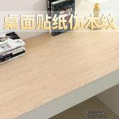 桌面貼紙仿真木紋書桌裝飾加厚防水自粘墻貼桌子櫃子家具翻新貼紙  街頭布衣