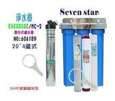【七星淨水】Everpure/MC2淨水器.濾心另售S100、S104、H104、BH2、4DC、H100.貨號:6189