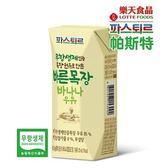 【LOTTE】樂天 帕斯特 香蕉牛奶(125ml x3)