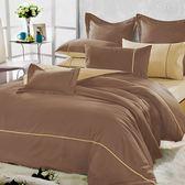 義大利La Belle《前衛混搭》加大四件式被套床包組-咖啡x金