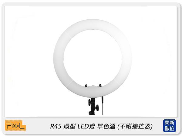 Pixel 品色 R45 18吋 單色溫 LED環形燈 補光燈 直播 遠距教學 視訊 補光燈 美妝 紋繡 彩妝 新秘