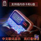 收音機 老人迷你插卡收音機音箱便攜播放器隨身戶外FM新款充電 3色