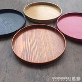 托盤 創意木質盤子 托盤 圓形 茶盤茶具 木盤 餐盤 果盤 晶彩生活
