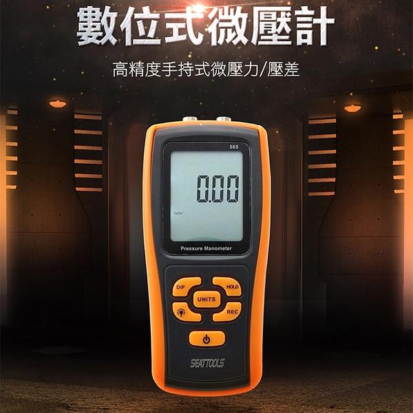 壓差計 手持式數字差壓計 微壓差表 壓力計 風壓表 燃氣壓力檢測儀 博士特汽修