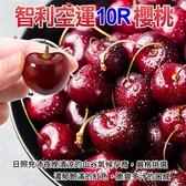 【果之蔬-全省免運】 智利空運櫻桃10Rx1盒(1kg±10%含盒重/盒)
