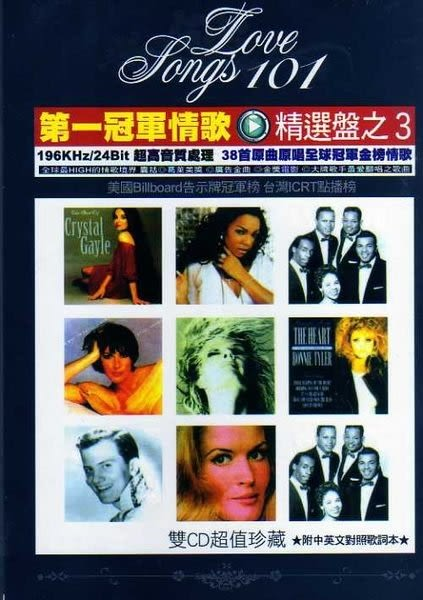 第一冠軍情歌精選盤 第3集 雙CD  (購潮8)